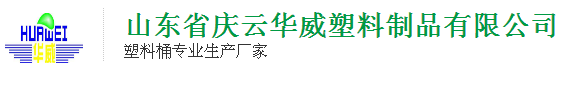 山东省庆云华威塑料制品有限公司